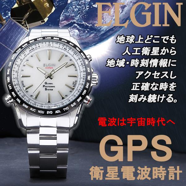 エルジン ELGIN GPS衛星電波時計 クオーツ メンズ 腕時計 GPS2000S-W ホワイト【送料無料】