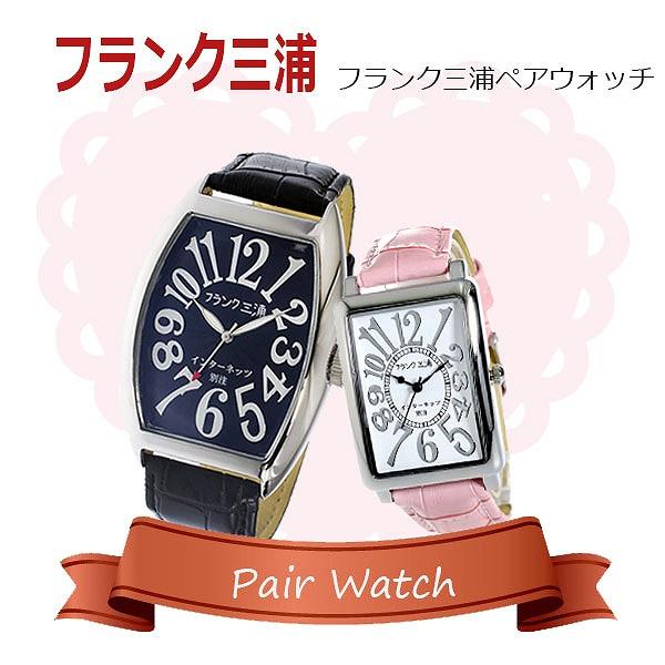 【ペアウォッチ】フランク三浦 インターネッツ別注  腕時計 時計 FM06IT-BK FM01IT-SVPK 【楽ギフ_包装】