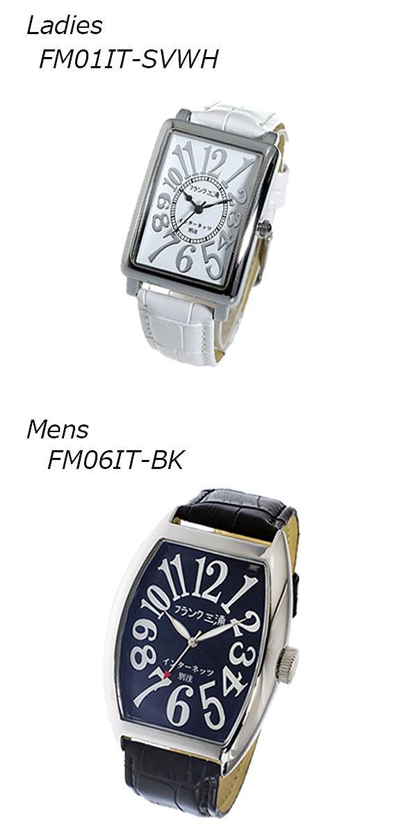 【ペアウォッチ】フランク三浦 インターネッツ別注  腕時計 時計 FM06IT-BK FM01IT-SVWH 【楽ギフ_包装】