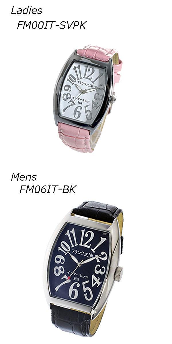 【ペアウォッチ】フランク三浦 インターネッツ別注  腕時計 時計 FM06IT-BK FM00IT-SVPK 【楽ギフ_包装】