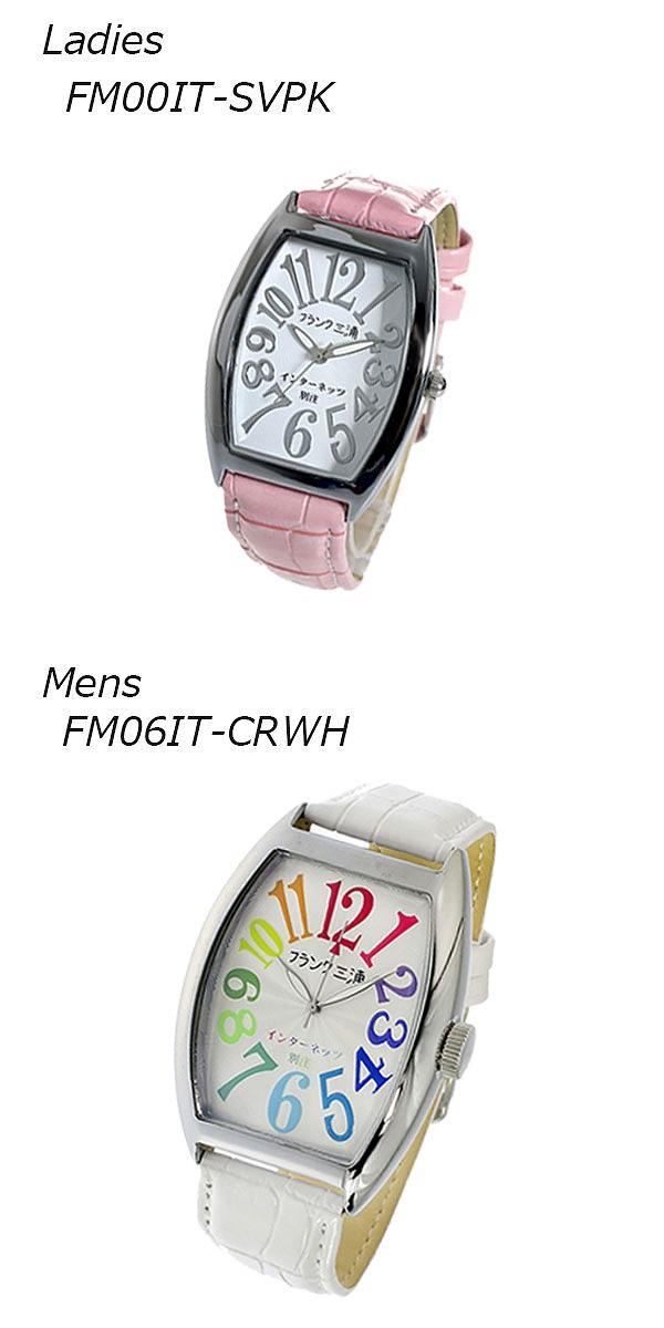 【ペアウォッチ】フランク三浦 インターネッツ別注  腕時計 時計 FM06IT-CRWH FM00IT-SVPK 【楽ギフ_包装】