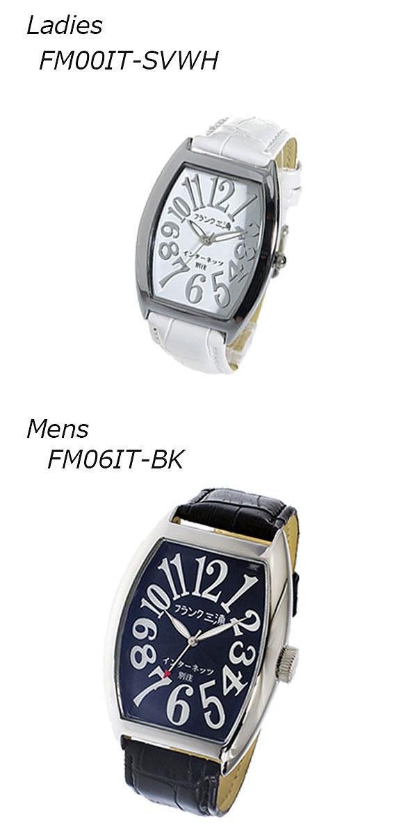 【ペアウォッチ】フランク三浦 インターネッツ別注  腕時計 時計 FM06IT-BK FM00IT-SVWH 【楽ギフ_包装】