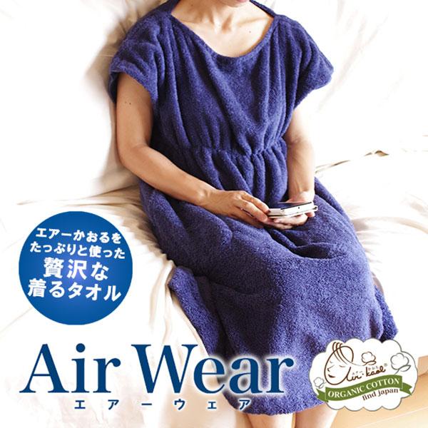 エアーかおる オーガニック エアーウェア 800281 パープルブルー【送料無料】