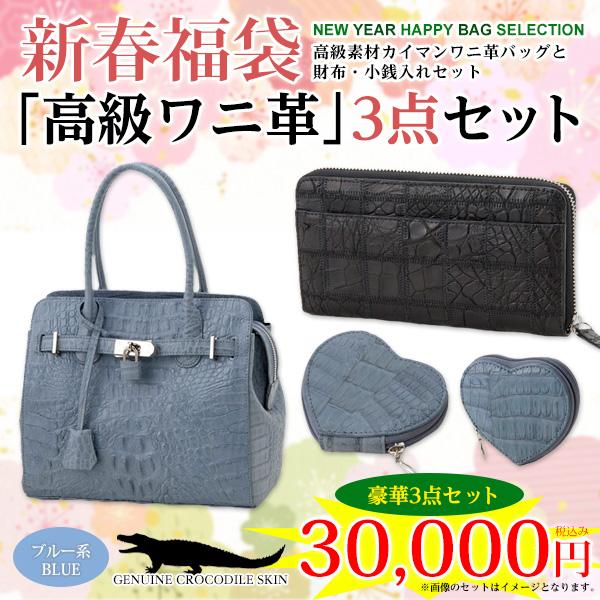 29b38e3c8cee  30000 Yen bags  luxury alligator leather handbag round purse heart-shaped  coin put bags luxury alligator leather 3-piece set blue