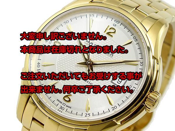 ハミルトン ジャズマスター ビューマチック 自動巻き 腕時計 H32535155【送料無料】