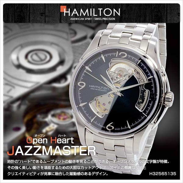 ハミルトン ジャズマスター オープンハート 自動巻き 腕時計 H32565135【送料無料】