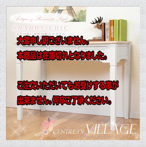 ヴィラージュ デスク パソコンデスク アンティーク シャビー 机 木製 可愛い おしゃれ ホワイト MT-7325WH カントリー 【代引不可】【送料無料】