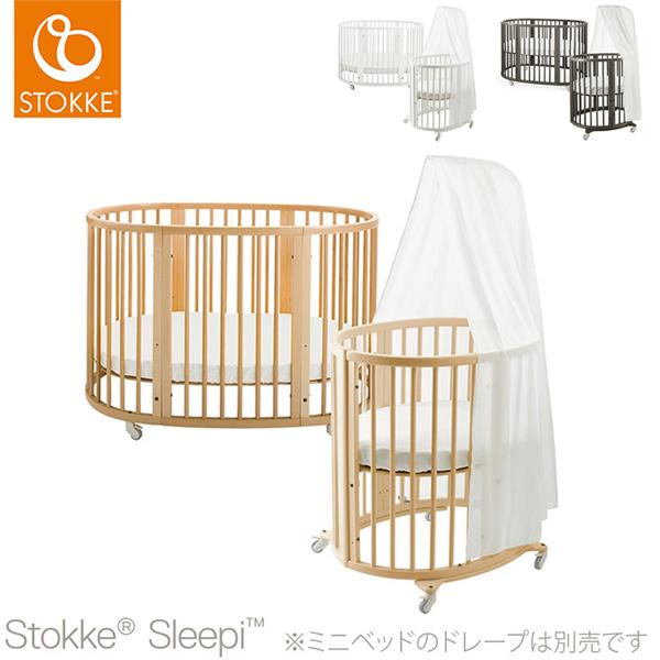 ストッケ スリーピー Sleeip ベッドセット STOKKE 正規販売店【送料無料】(代引不可)