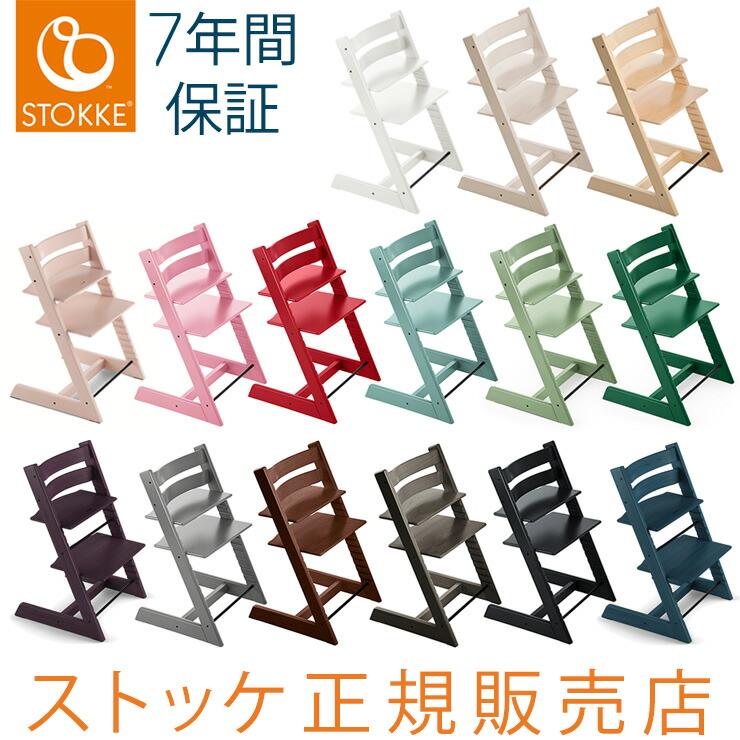 トリップトラップ チェア TRIPP TRAPP 子供椅子 ベビーチェア イス STOKKE ストッケ ノルウェー トリップ トラップ ハイチェア【送料無料】【あす楽対応】
