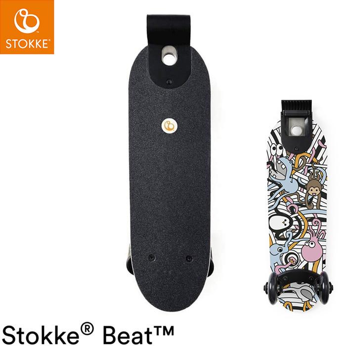 ストッケ シブリングボード STOKKE BEAT(ビート)との互換性 正規販売店(代引不可)【送料無料】 ストローラー スケートボード型デザイン
