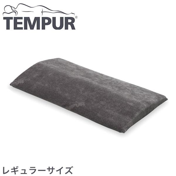 テンピュール ベッドバックサポート レギュラーサイズ 正規品 3年間保証付 低反発 tempur(代引不可)【送料無料】