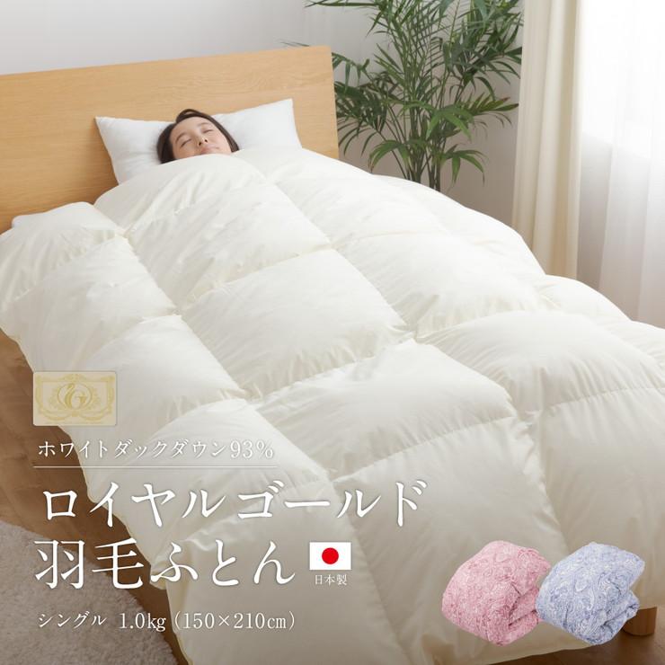国産 ロイヤルゴールドラベル ホワイトダウン93% 羽毛布団 シングル【送料無料】【S1】