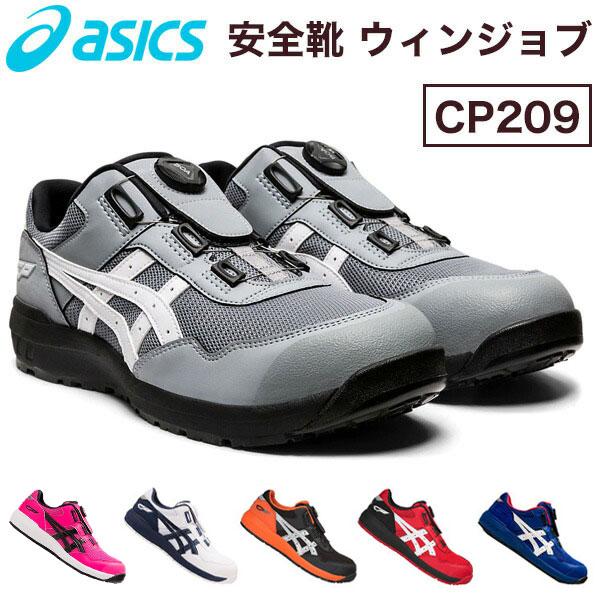 送料無料 アシックス ワーキングシューズ 作業靴 格安激安 安全靴 ウィンジョブ CP209 100%品質保証! LOW メンズ ウィンジョブCP209 シューズ 安全 靴 ワーキング 作業