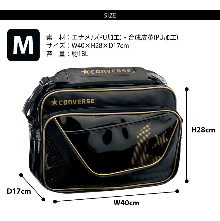 4a7b551385 Converse (CONVERSE) sports bag enamel bag attending school bag shoulder bag    enamel shoulder medium size C1503053