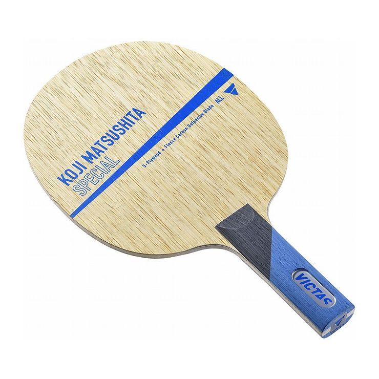 VICTAS(ヴィクタス) 卓球ラケット VICTAS KOJI MATSUSHITA SPECIAL ST 28305【送料無料】
