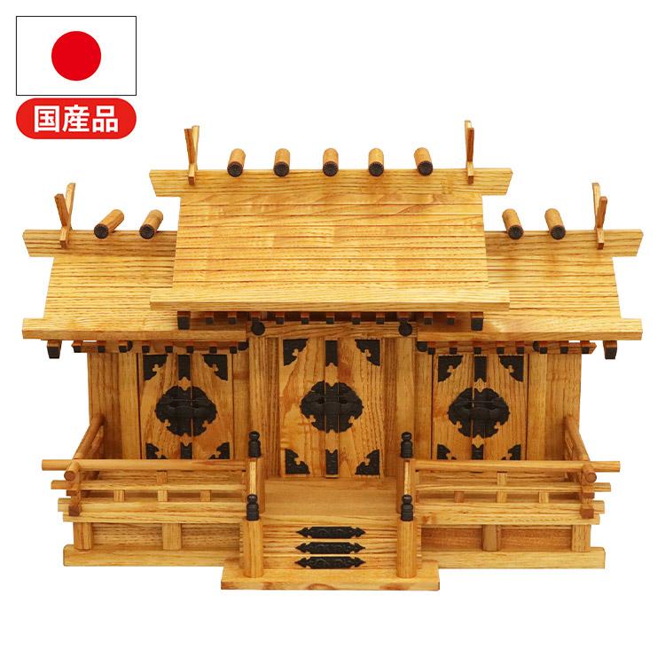 日本製 ケヤキ 中 国産 お札 神具 お参り 天然木 おふだ かみだな 神札(代引不可)【送料無料】