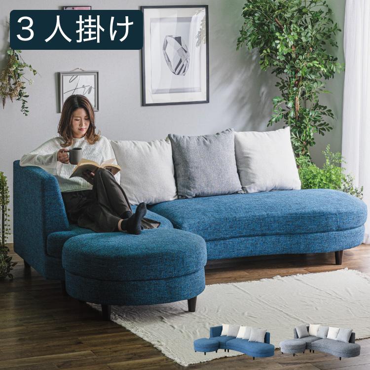 カウチソファ ソファ sofa 3人掛け 開梱設置無料 ファブリック カフェ風 丸形(代引不可)【送料無料】