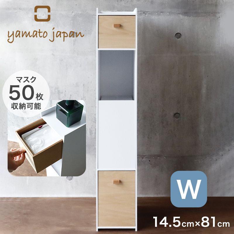 小物入れ 木製 マスク収納 サイズW 横145×奥230×縦810 ゴミ箱付き 除菌グッズ置き ダストボックス付き 引き出し 床置き 棚【送料無料】【S1】