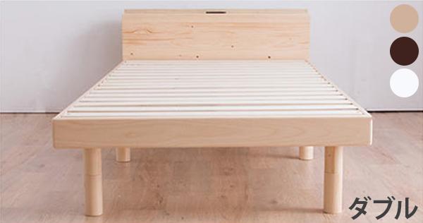 すのこベッド ダブル コンセント付 ポラリス シングル フレームのみ 頑丈 シンプル 天然木フレーム 高さ3段階調整(代引不可)【送料無料】