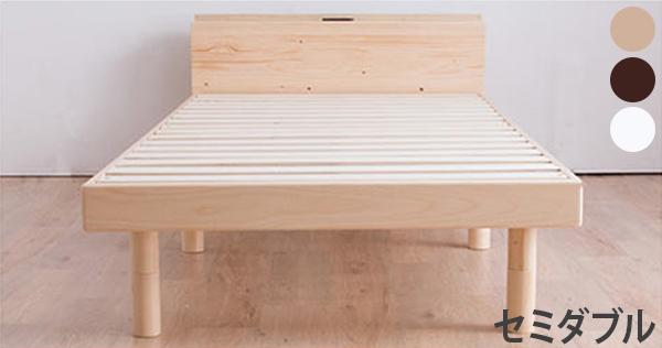 すのこベッド セミダブル コンセント付 ポラリス フレームのみ 頑丈 シンプル 天然木フレーム 高さ3段階調整(代引不可)【送料無料】
