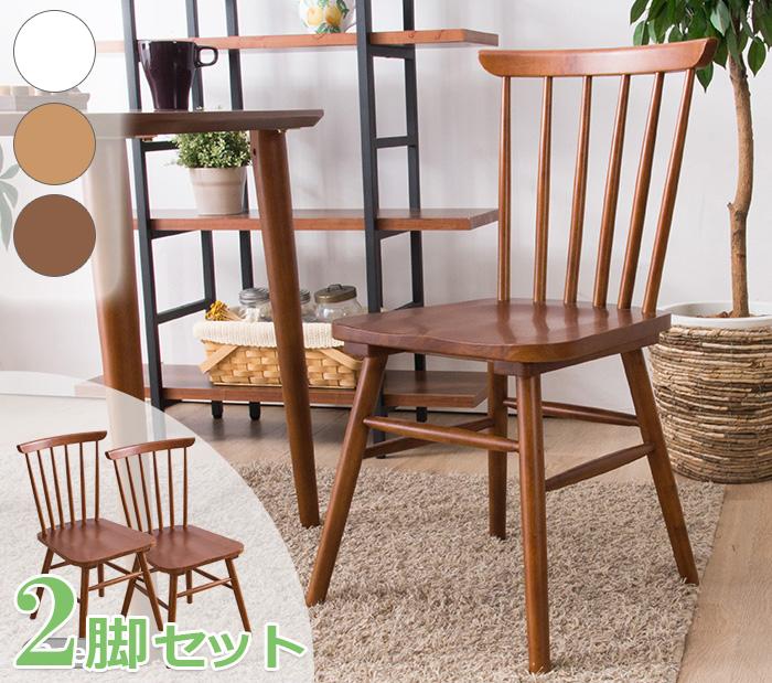 ウィンザーチェア ダイニングチェア 木製チェア 2脚セット 同色2脚セット 椅子 イス(代引不可)【送料無料】