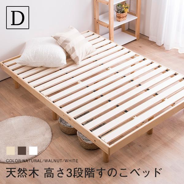 すのこベッド ダブル シヴィ フレームのみ 高さ3段階調整 天然木フレーム パイン材 木製ベッド(代引不可)【送料無料】