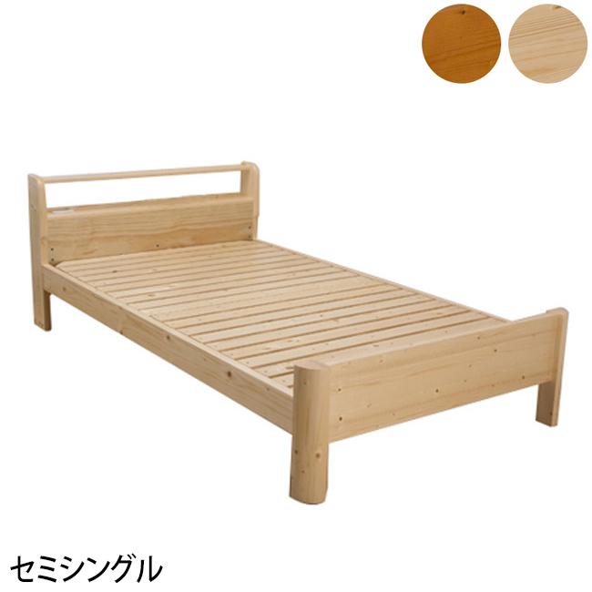 頑丈棚付きすのこベッド セミシングル セミシングルベッド ベッド すのこベッド スノコベッド おしゃれ 棚付き(代引不可)【送料無料】