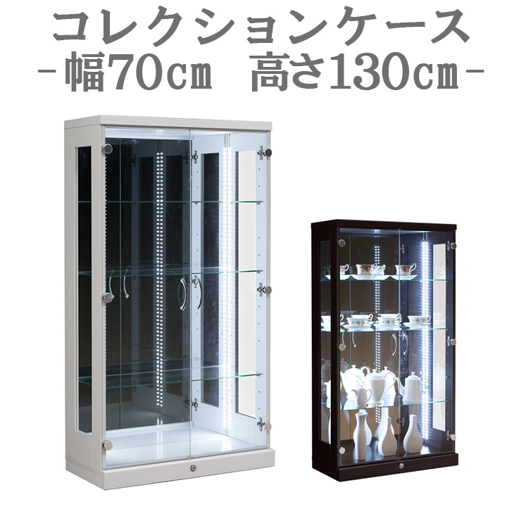 コレクションケース 幅70 高さ127 ロータイプ 完成品 コレクションボード 飾り棚 ガラス棚 ショーケース リビングボード(代引不可)【送料無料】