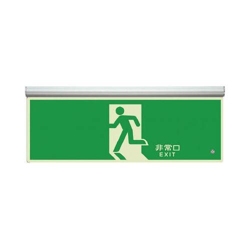 ユニット 高輝度蓄光標識 避難口天井用C200級 836010(代引き不可)