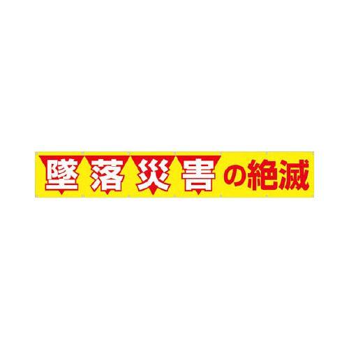 つくし 大型横幕 「墜落災害の絶滅」 ヒモ付き 690(代引き不可)【送料無料】