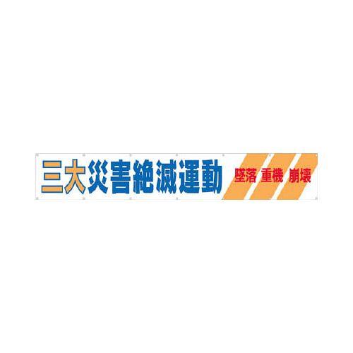 つくし 大型横幕 「三大災害絶滅運動」 ヒモ付き 690A(代引き不可)【送料無料】