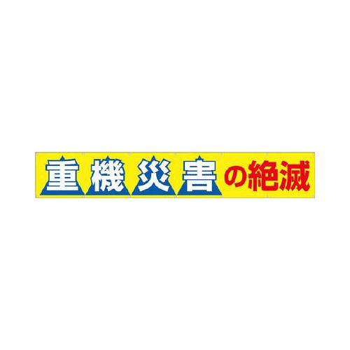 つくし 大型横幕 「重機災害の絶滅」 ヒモ付き 690B(代引き不可)【送料無料】
