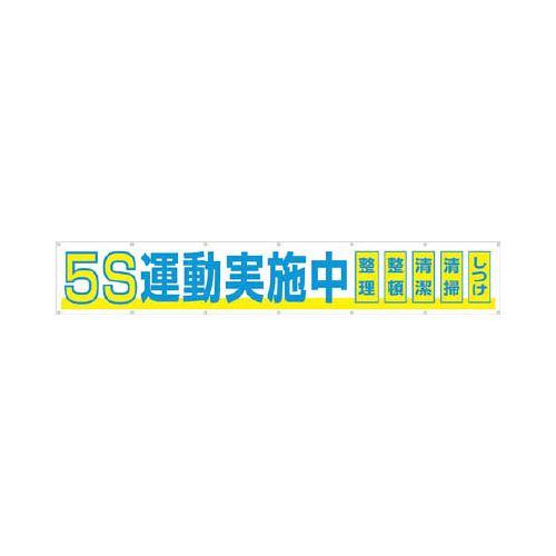 つくし 大型横幕 「5S運動実施中」 ヒモ付き 691A(代引き不可)【送料無料】