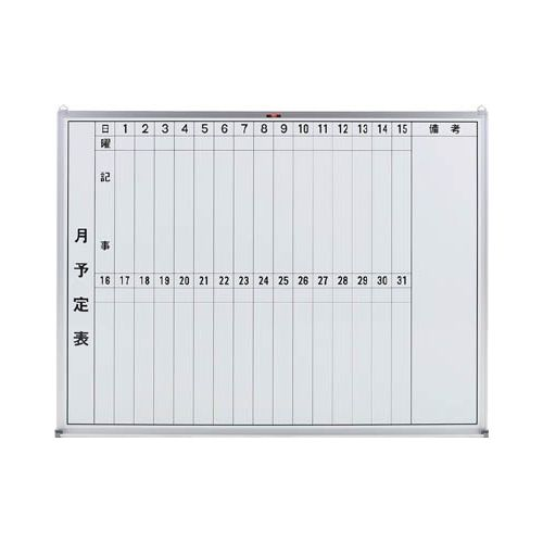TRUSCO スチール製ホワイトボード 月予定表・縦 900X1200 GL212(代引き不可)【送料無料】