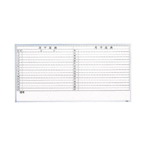 TRUSCO スチール製ホワイトボード 月予定表・横 900X1200 GL612(代引き不可)【送料無料】