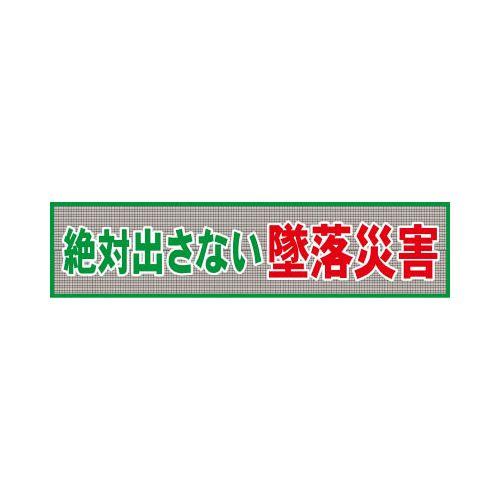 グリーンクロス メッシュ横断幕 MO―1 絶対出さない墜落災害 1148020201(代引き不可)【送料無料】