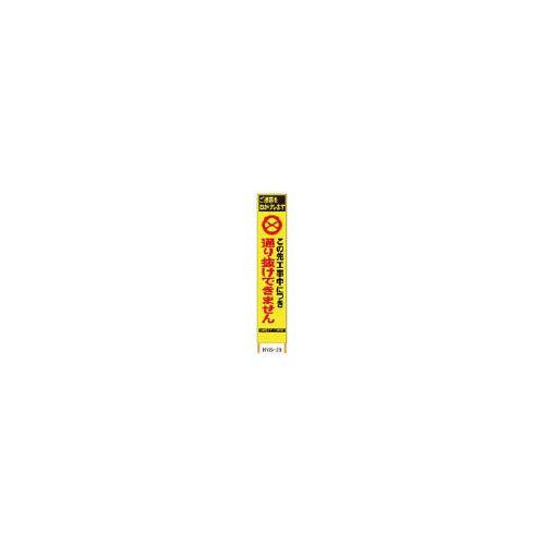 仙台銘板 PXスリムカンバン蛍光黄色高輝度HYS-29この先通り抜けできません 2362290(代引き不可)【送料無料】