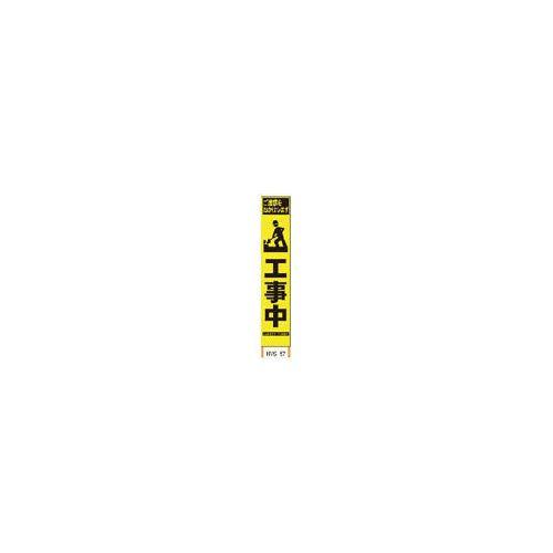 仙台銘板 PXスリムカンバン 蛍光黄色高輝度HYS-57 マーク工事中 鉄枠付き 2362570(代引き不可)【送料無料】