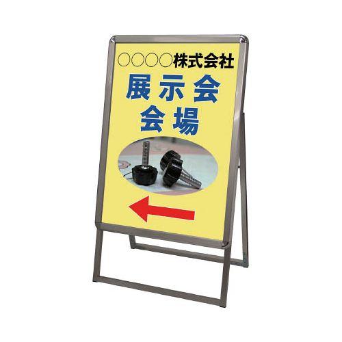 TOKISEI ポスターグリップスタンド看板 屋内用 A型 A2両面シルバー PGSKA2RS(代引き不可)【送料無料】