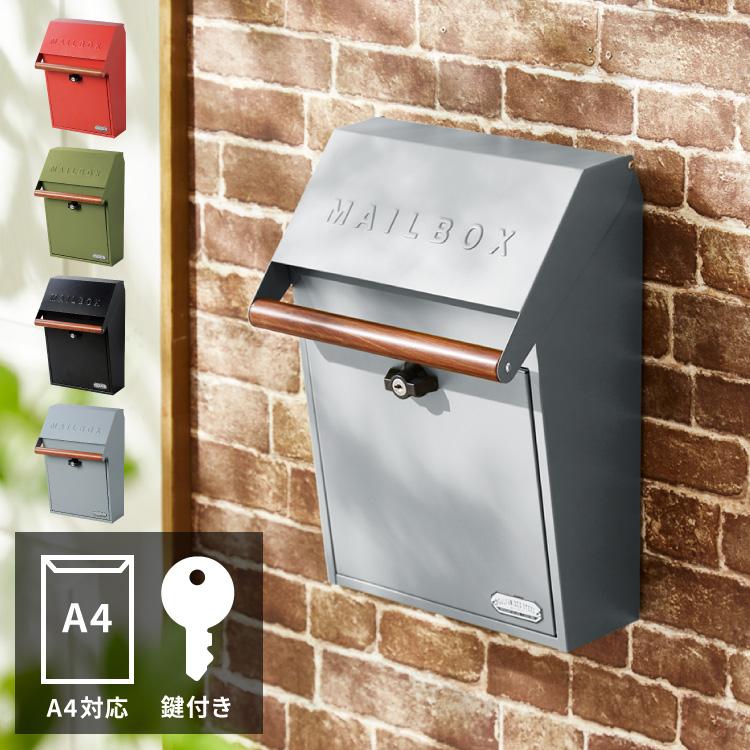 壁掛けポスト ガルバリウム鋼板使用 【幅27×奥行21×高40.5cm・厚さ3cmまで対応・A4サイズ対応】 郵便ポスト 新聞受け【送料無料】