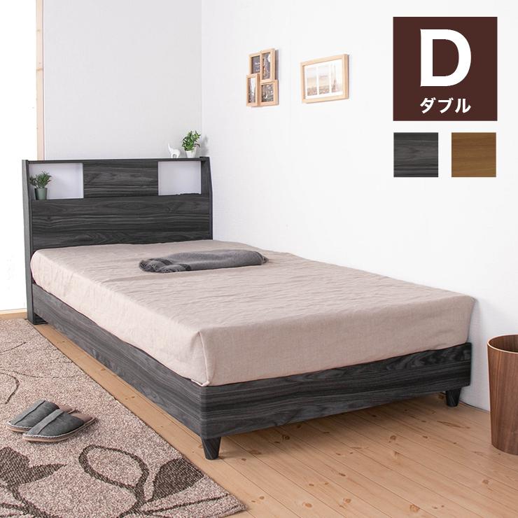 ベッド フレーム 宮付き コンセント付き ダブル すのこベッド シンプル ライト付き 高さ調整可能 おしゃれ ブラウン グレー(代引不可)【送料無料】