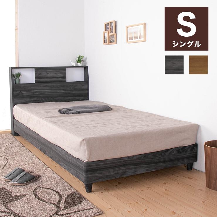 ベッド フレーム 宮付き コンセント付き シングル すのこベッド シンプル ライト付き 高さ調整可能 おしゃれ ブラウン グレー(代引不可)【送料無料】