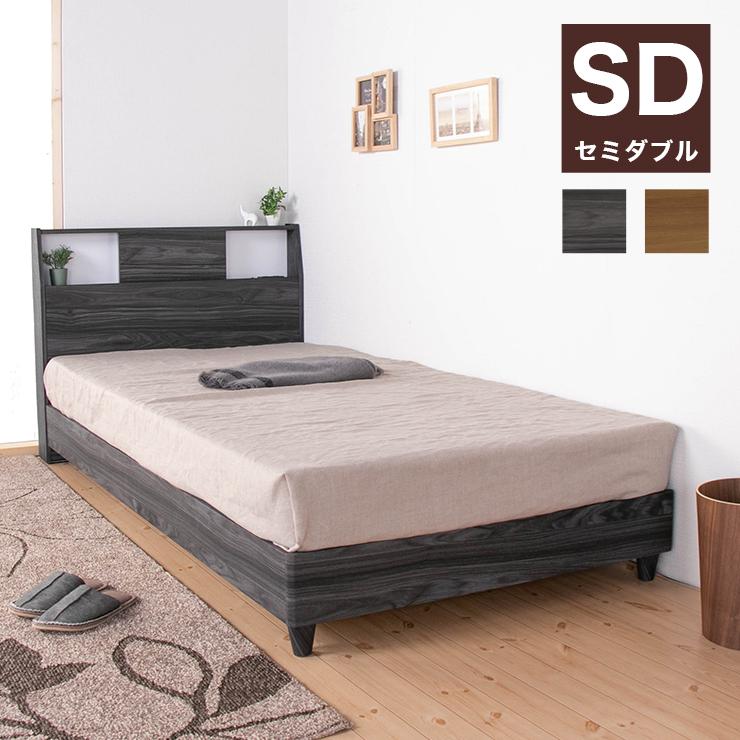ベッド フレーム 宮付き コンセント付き セミダブル すのこベッド シンプル ライト付き 高さ調整可能 おしゃれ ブラウン グレー(代引不可)【送料無料】