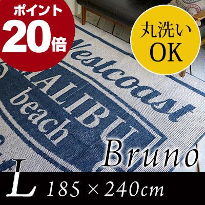 ラグ ラグマット ブルーノ 185X240 Lサイズ 約3畳 ヴィンテージ風 ウォッシャブル ホットカーペット対応 スミノエ(代引不可) 【送料無料】