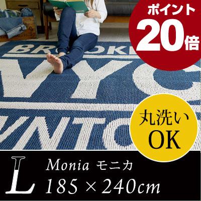 ラグ ラグマット モニカ 185X240 Lサイズ 約3畳相当 タフトラグ ヴィンテージ風 ウォッシャブル ホットカーペット対応 スミノエ(代引不可) 【送料無料】