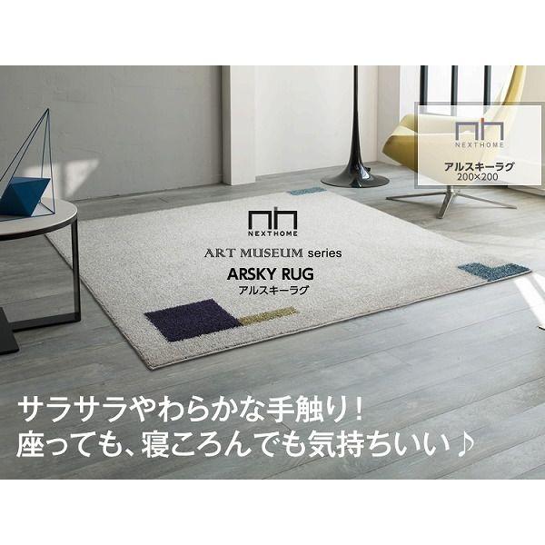 ラグ ラグマット 200X200 ART MUSIUM ARSKY RUG カーペット 絨毯 カワイイ オシャレ ホットカーペット対応 スミノエ(代引不可)【送料無料】