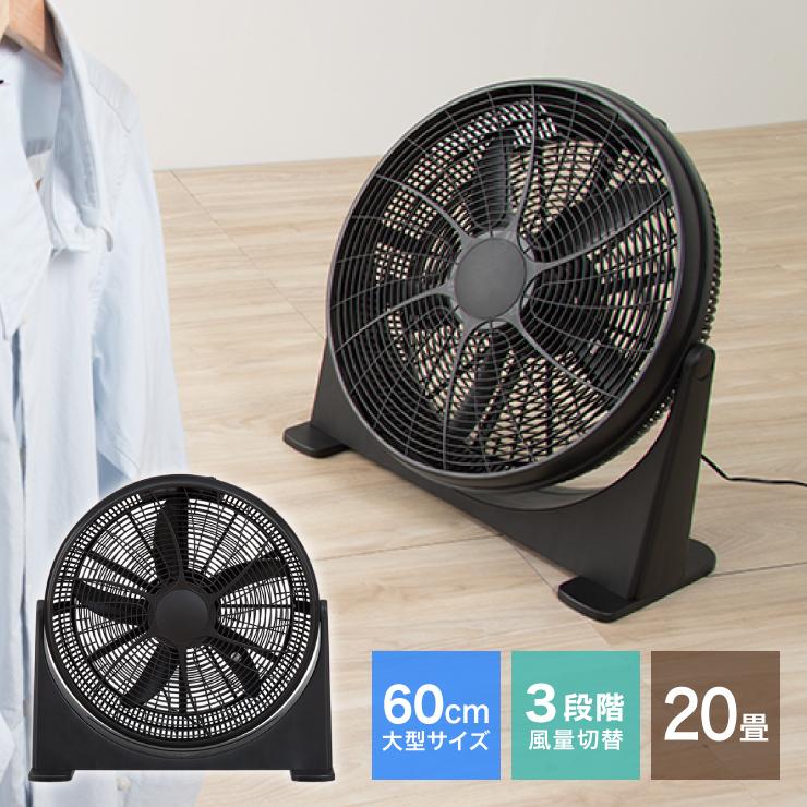 卓出 送料無料 大型サーキュレーター 扇風機 送風機 驚きの値段で 大型 サーキュレーター BOX扇 工業扇 循環用 熱中症対策