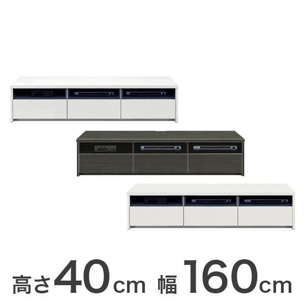 テレビ台 テレビボード 幅160cm 高さ40cm 日本製 完成品 おしゃれ(代引不可)【送料無料】