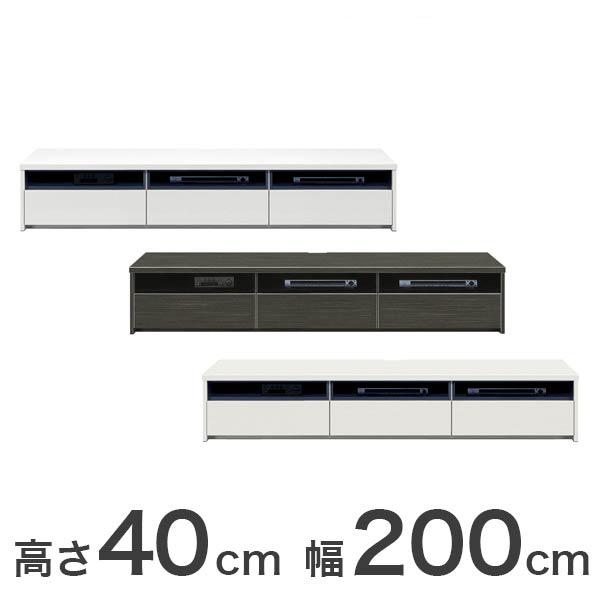 テレビ台 テレビボード 幅200cm 高さ40cm 日本製 完成品 おしゃれ(代引不可)【送料無料】