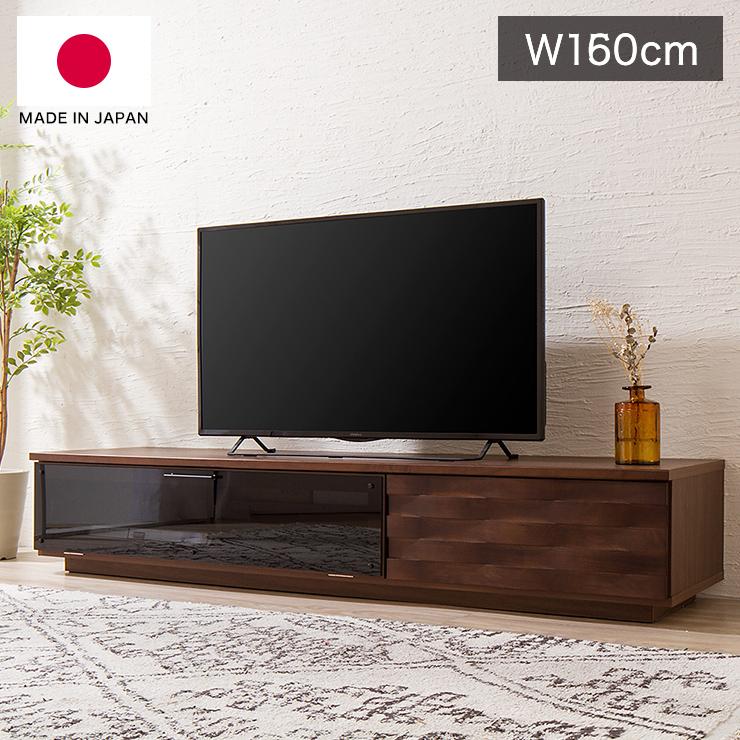 テレビ台 テレビボード 幅160cm 高さ30cm 日本製 完成品 おしゃれ(代引不可)【送料無料】